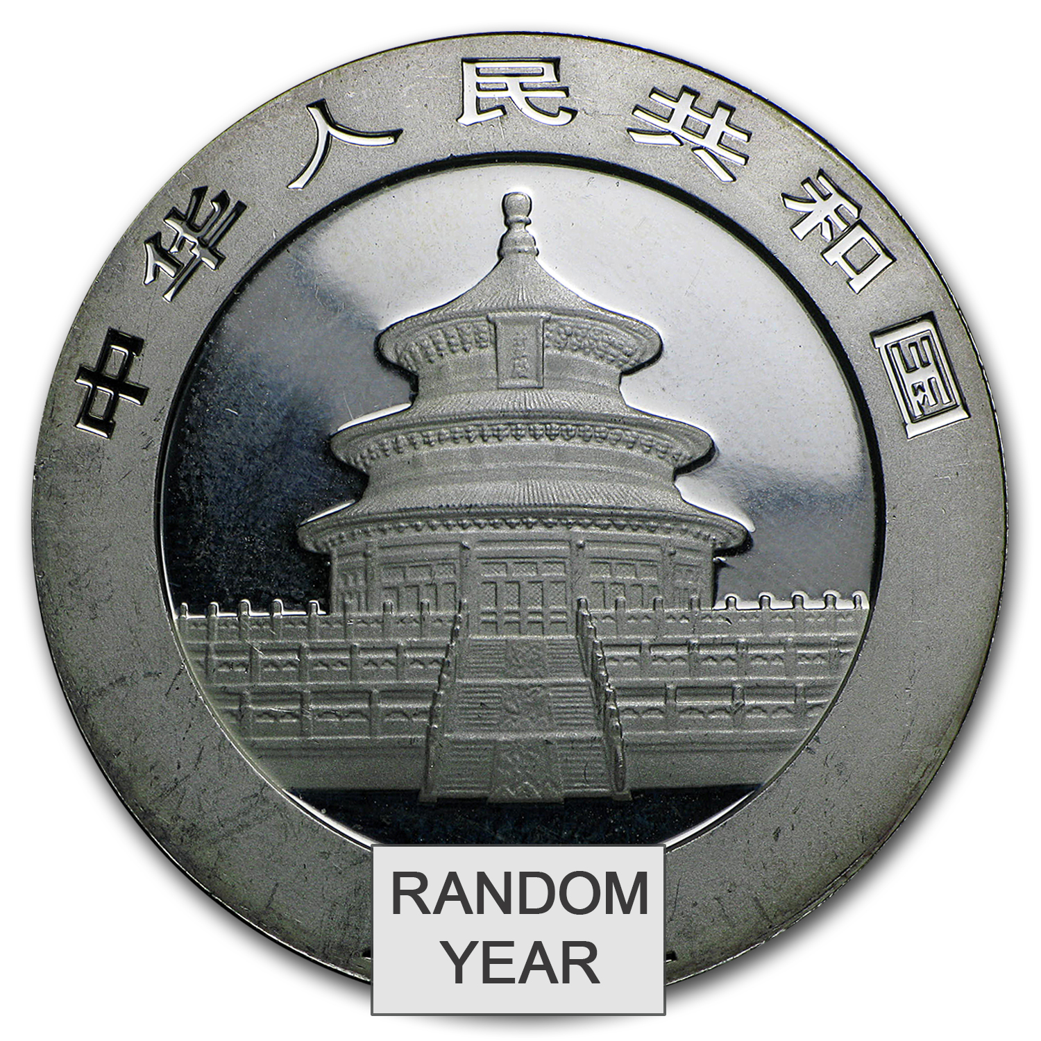 Random Year 1 oz Silver Chinese Panda (Scruffy)