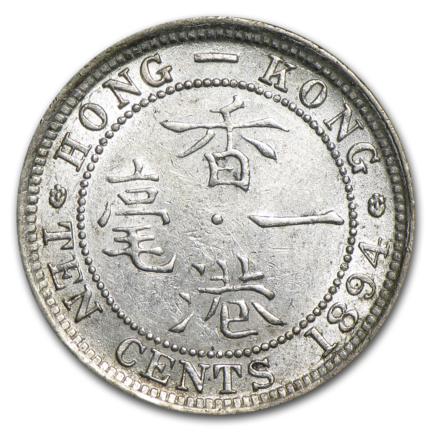Hong Kong 1894 Silver 10 Cents Almost Uncirculated