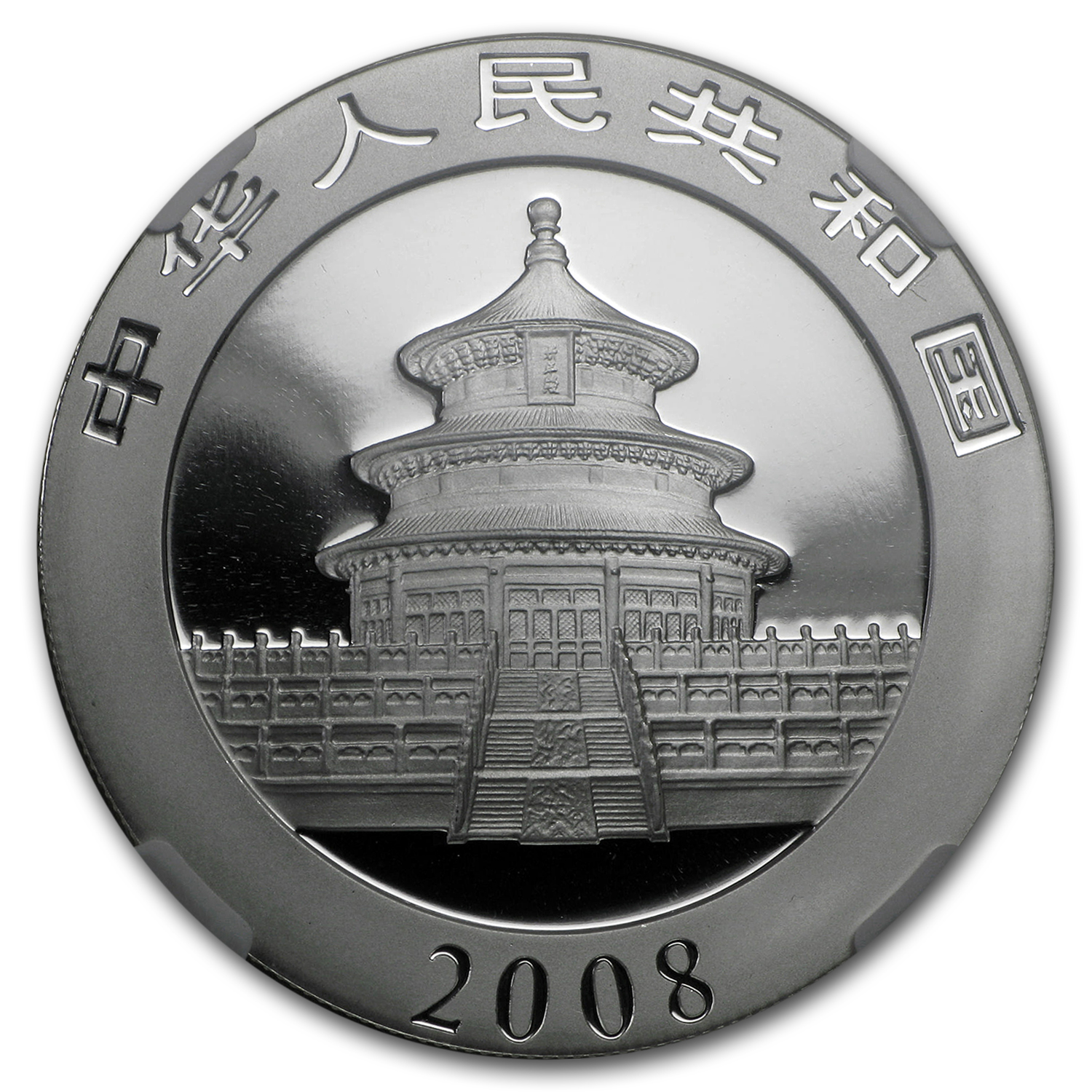 2008 China 1 oz Silver Panda MS-70 NGC