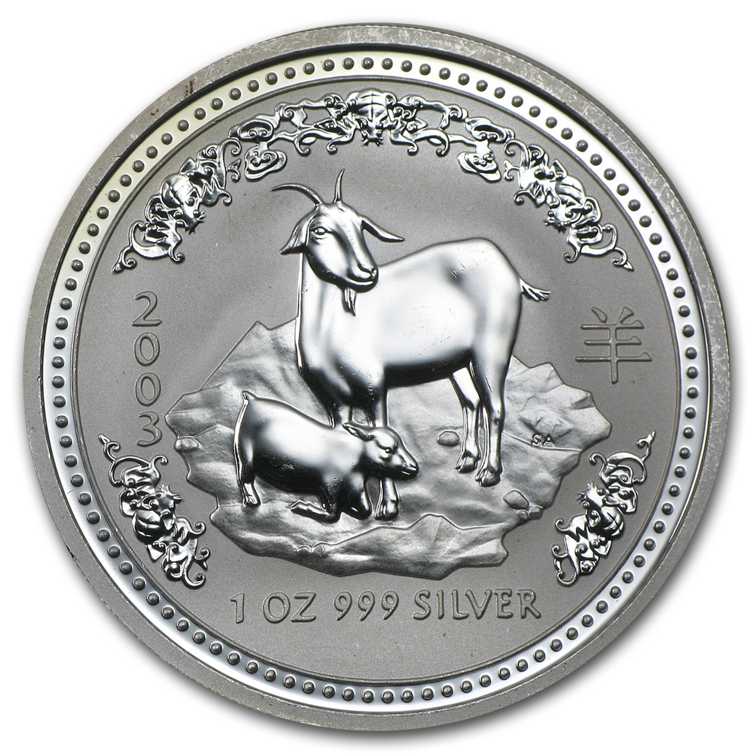 2003 1 oz Silver Lunar Year of the Goat SI (Light Abrasions)