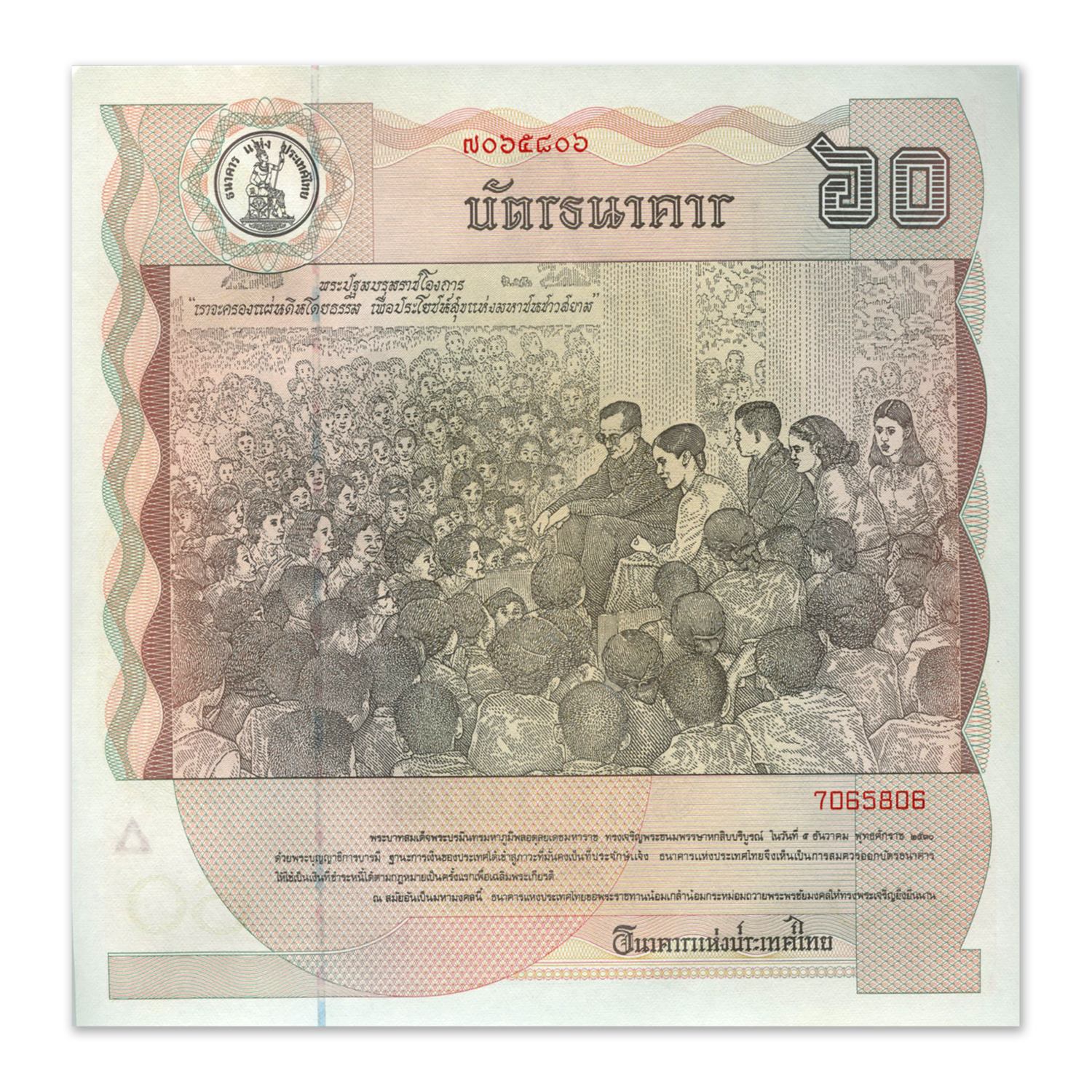 1987 Thailand 60 Baht King's 60th Birthday Unc (P#93)