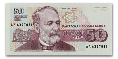 1992 Bulgaria 50 Leva Unc Platen Press Danov P#101