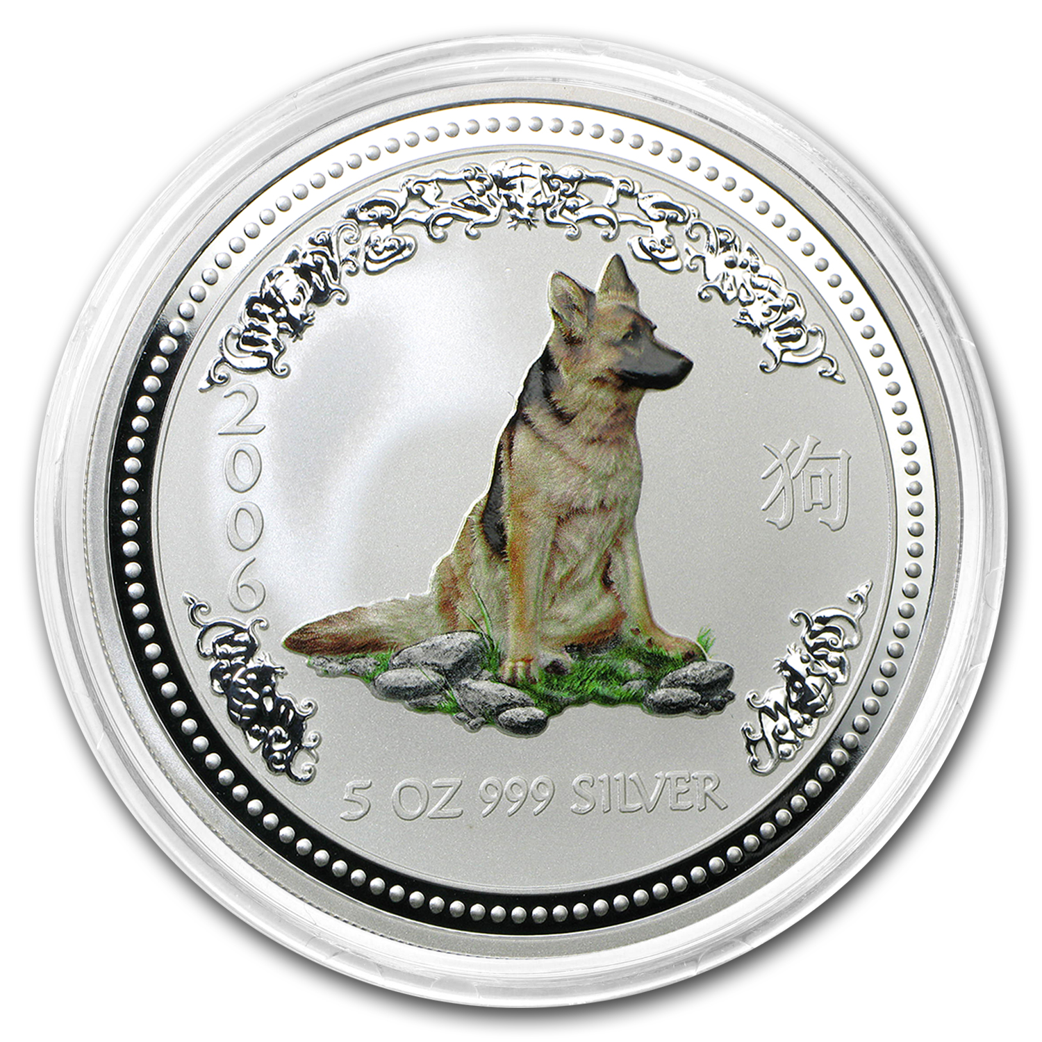 2006 5 oz Silver Lunar Year of the Dog (Series I) Colorized