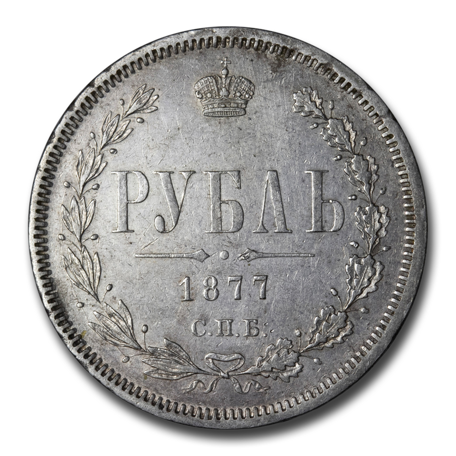 Russia 1877 Silver 1 Rouble Alexander II XF Details