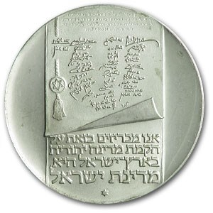 1973 Israel Silver 10 Lirot 25th Anniversary Proof Unc