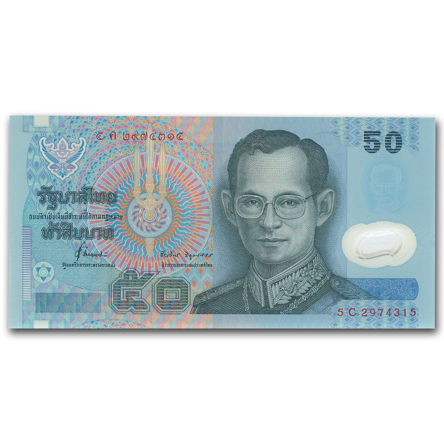 1997 Thailand 50 Baht Polymer Unc P#102