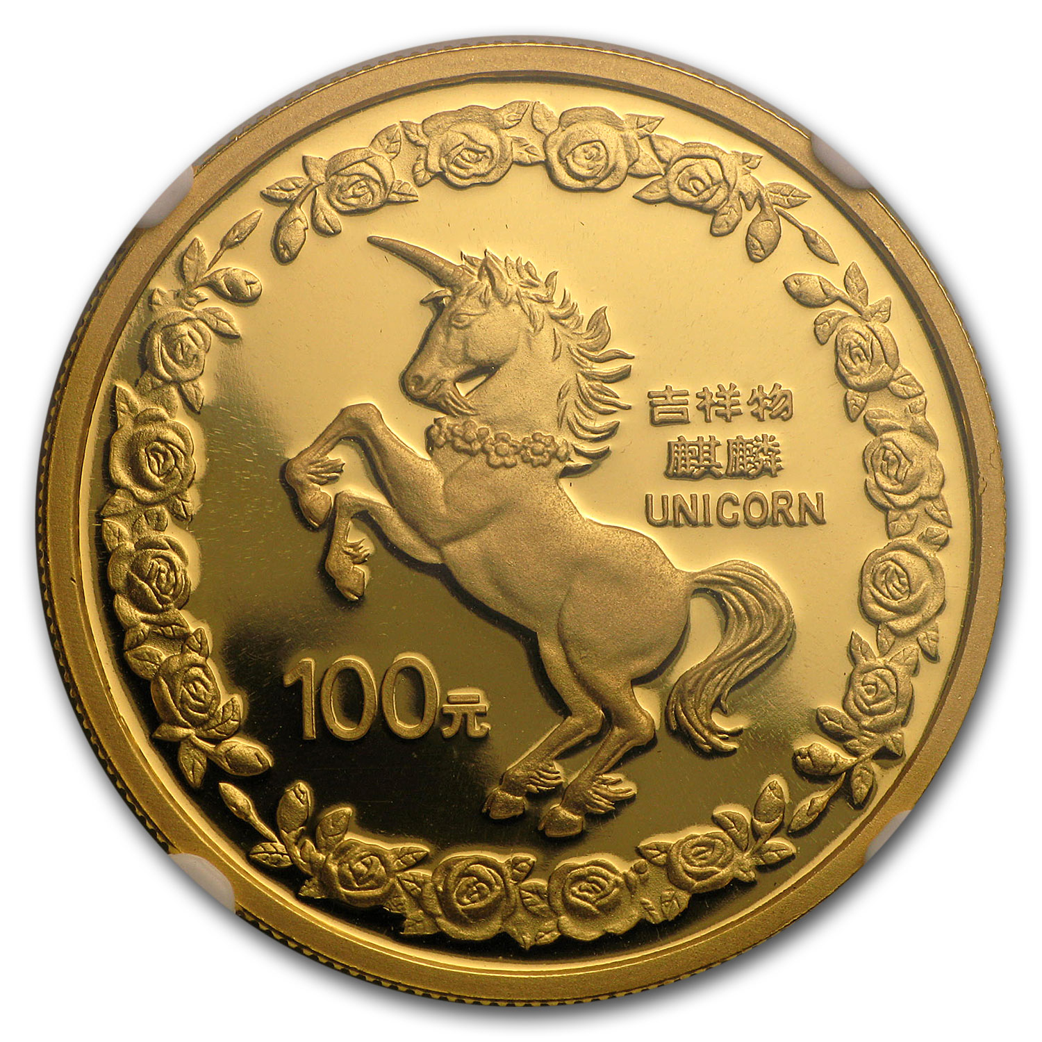1996 China 1 oz Gold 100 Yuan Unicorn Proof PF-68 NGC