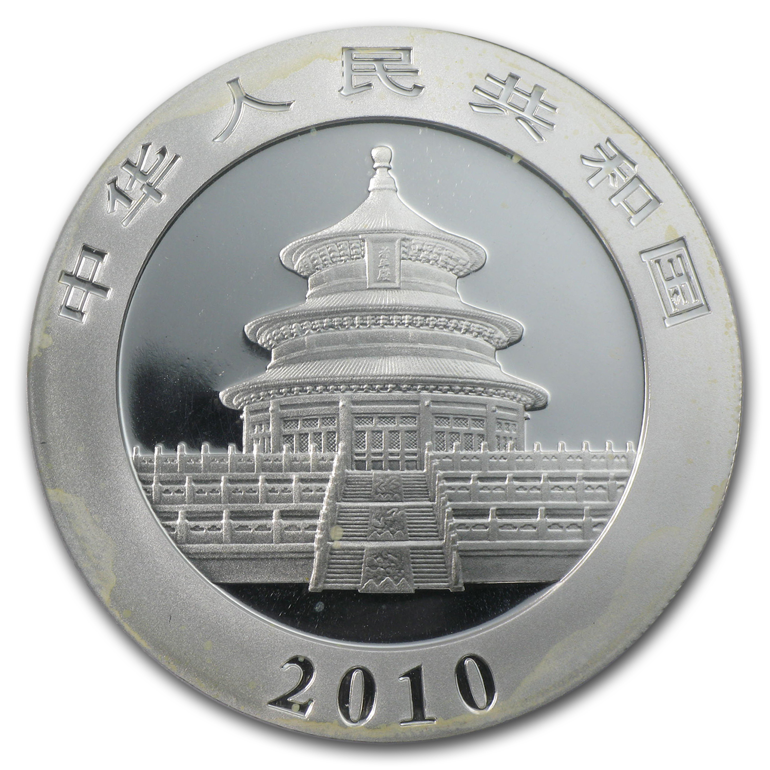 2010 China 1 oz Silver Panda MS-70 PCGS