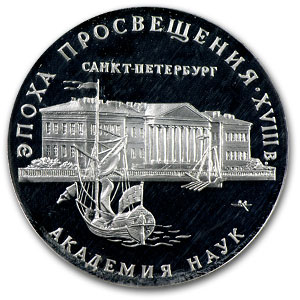1992 Russia Silver 3 Rouble St. Petersburg Acadamy Proof