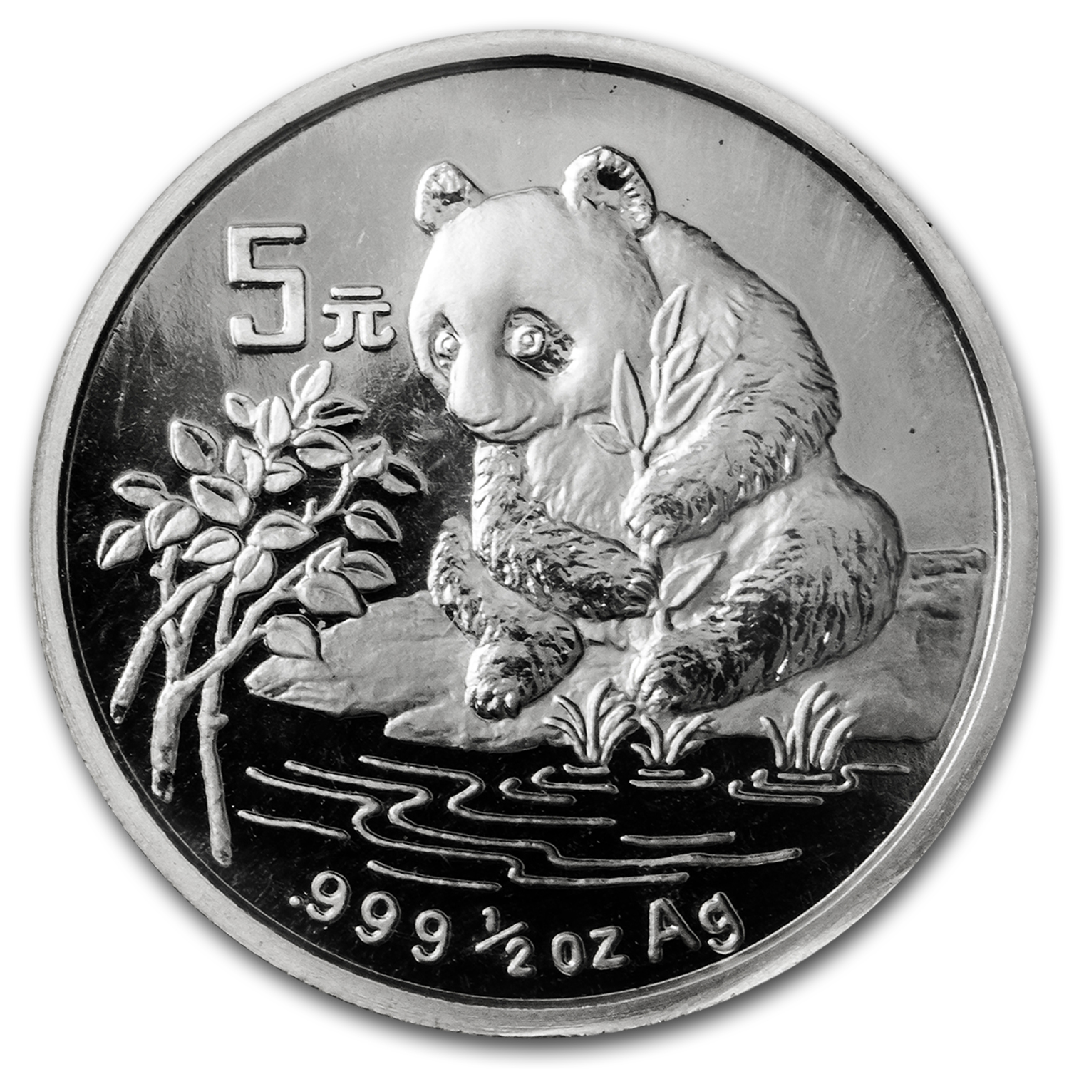 1996 China 1/2 oz Silver Panda 5 Yuan (Sealed)