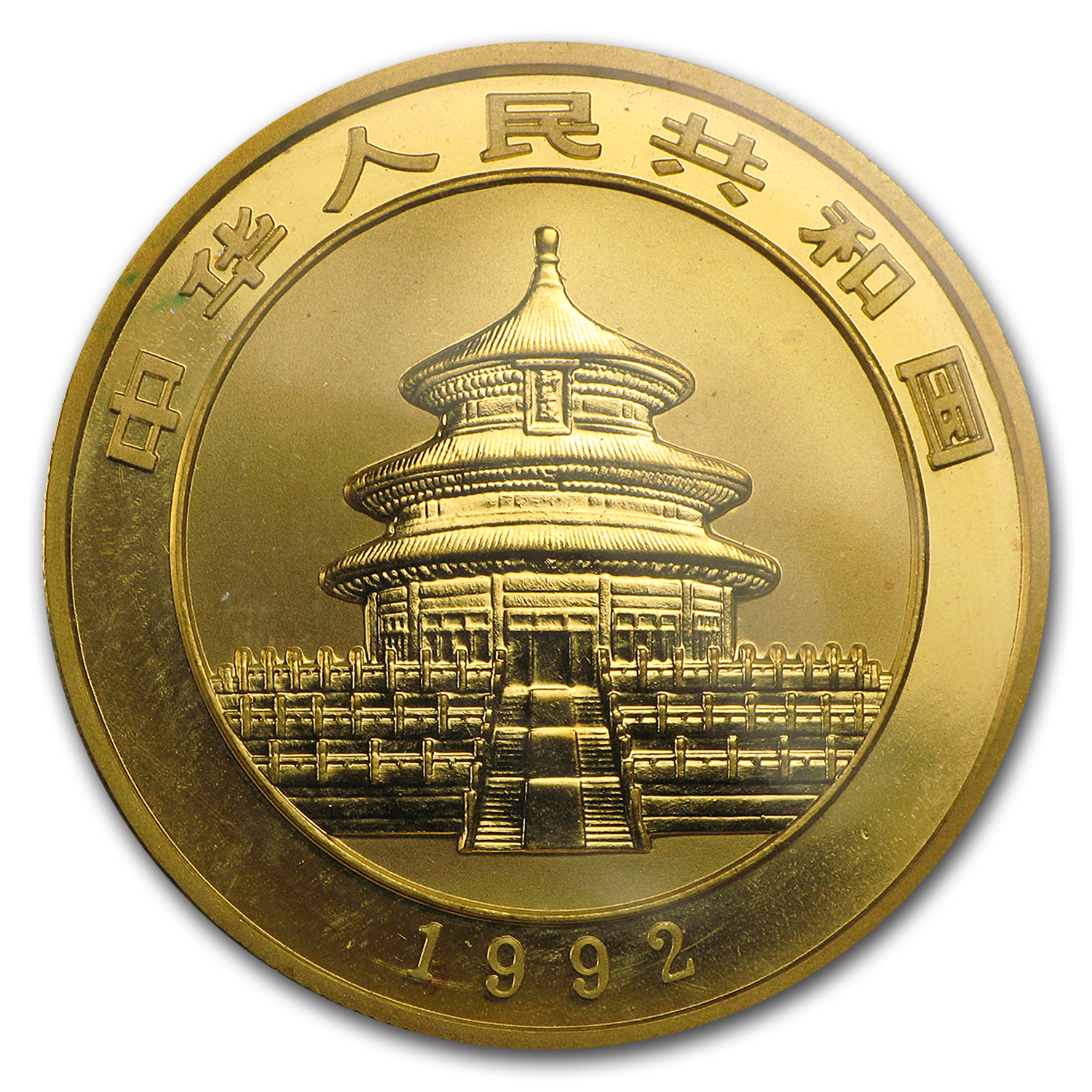 1992 China 1 oz Gold Panda Large Date BU (Sealed)