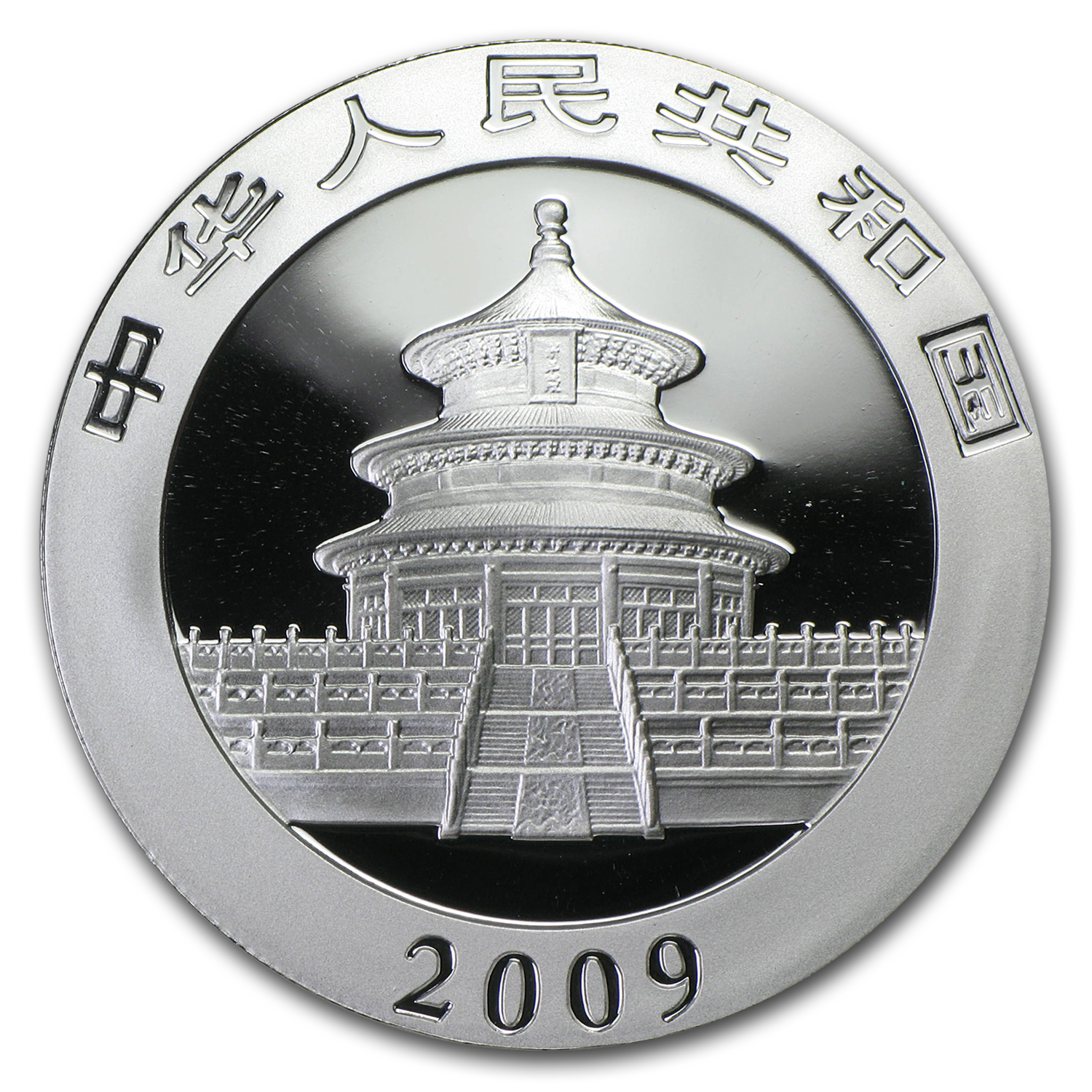 2009 China 1 oz Silver Panda MS-70 PCGS (First Strike)