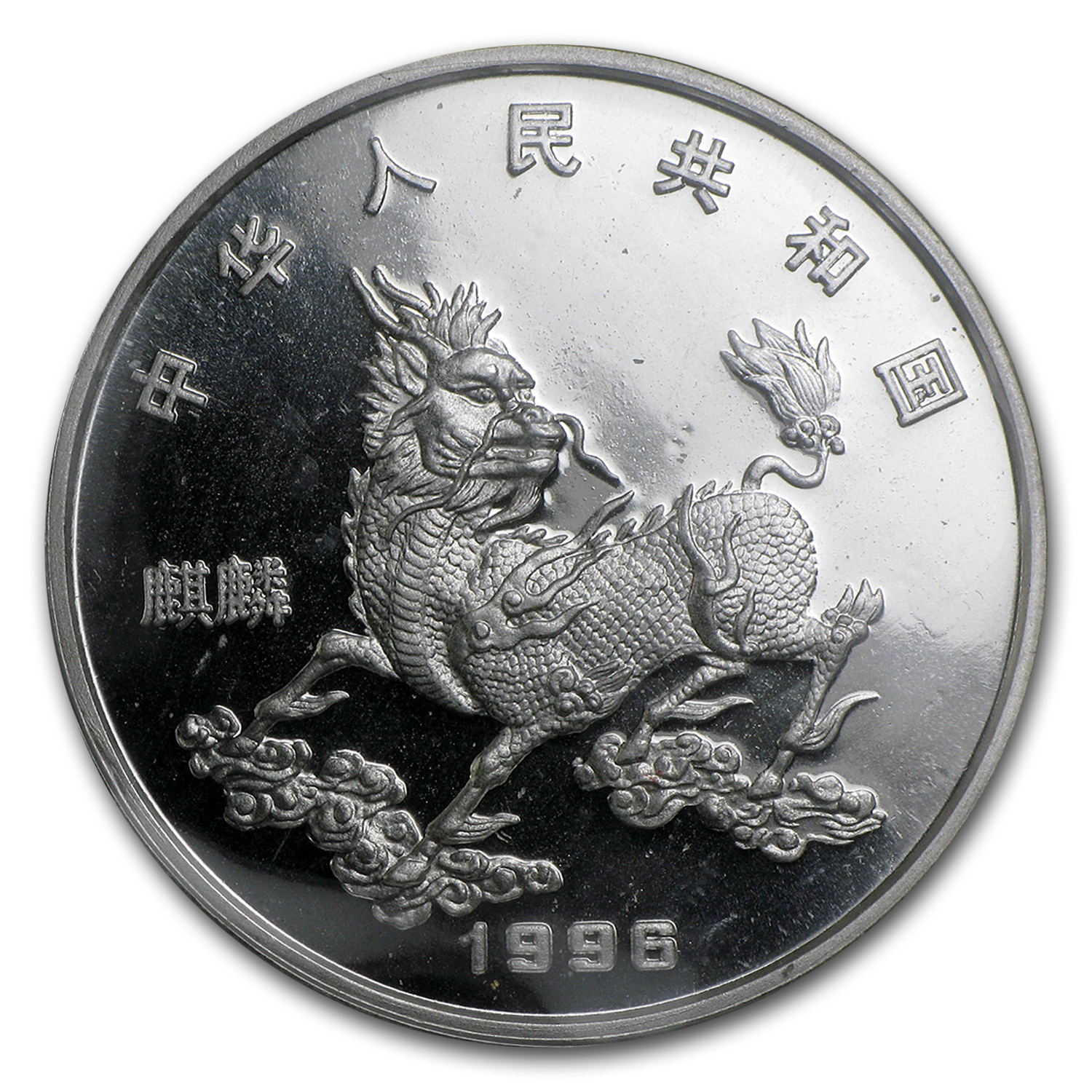 1996 China 20 gram Silver 5 Yuan Unicorn BU (Sealed)