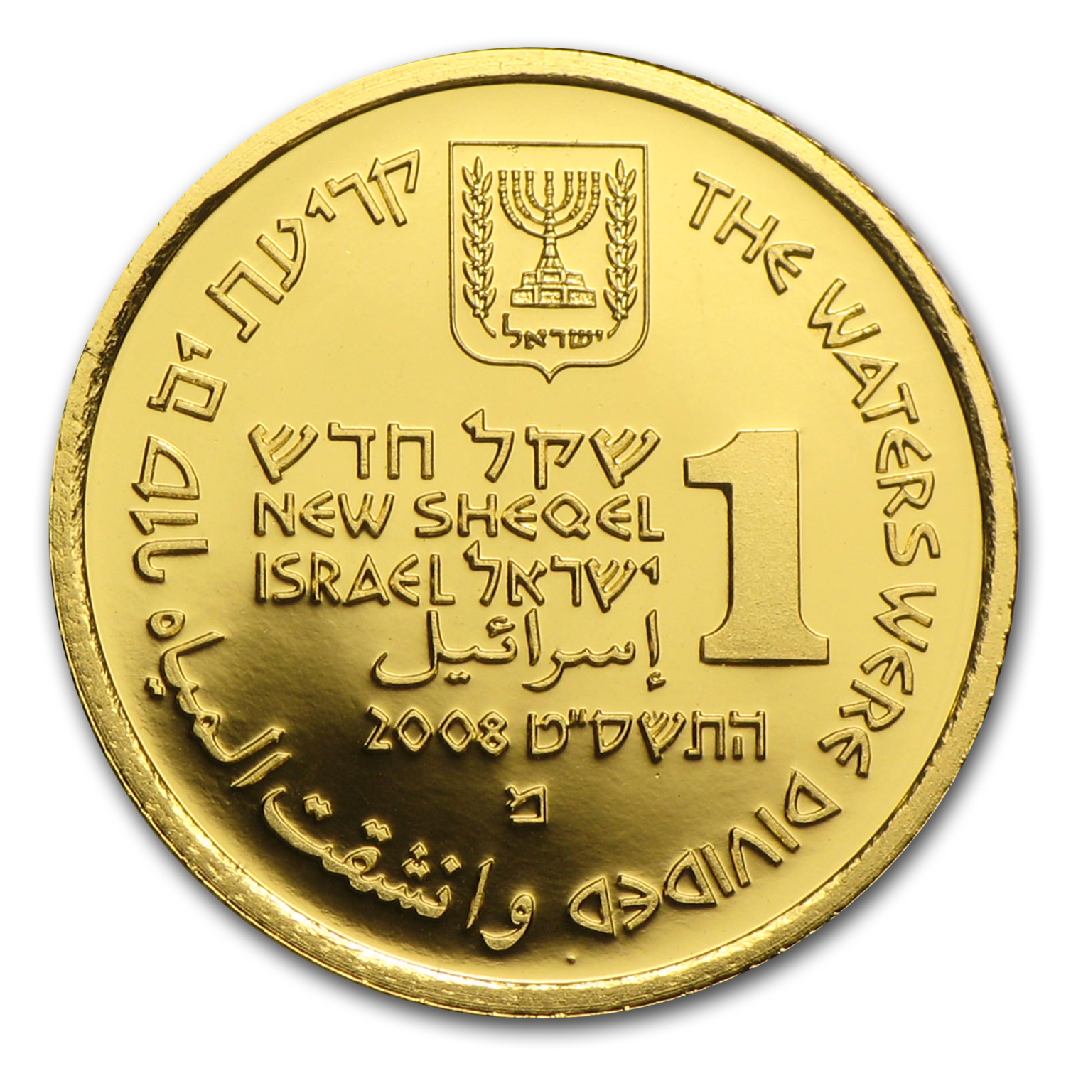 2008 Israel Parting of the Sea - Smallest 1/25 oz Gold Coin