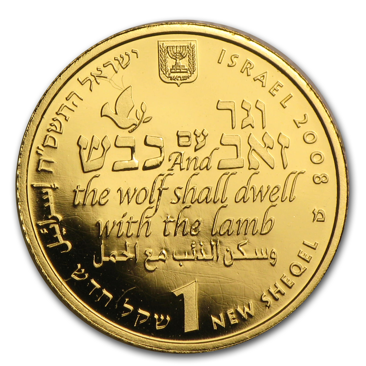 2008 Israel 1/25 oz Proof Gold Wolf & the Lamb