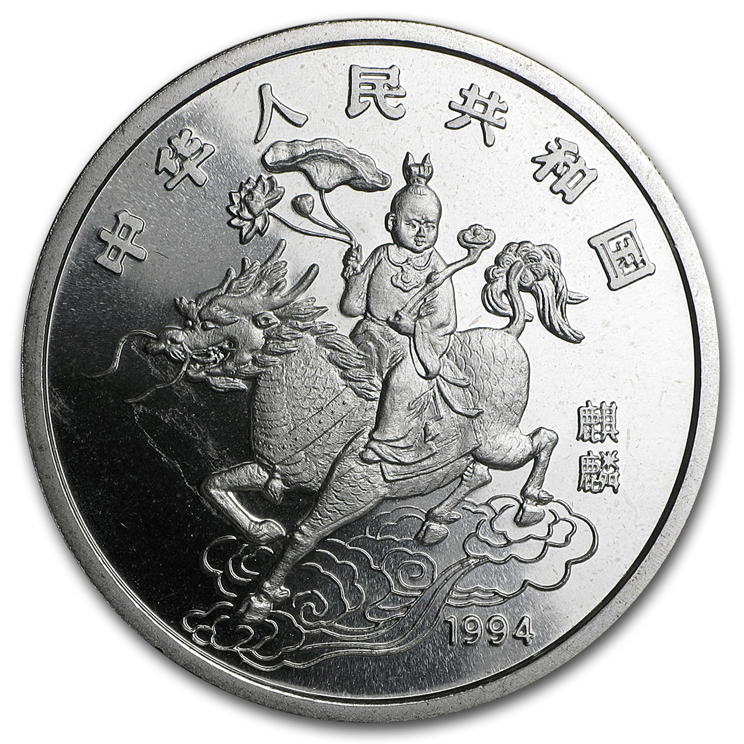 1994 China 1 oz Silver 10 Yuan Unicorn BU (w/Box & COA)