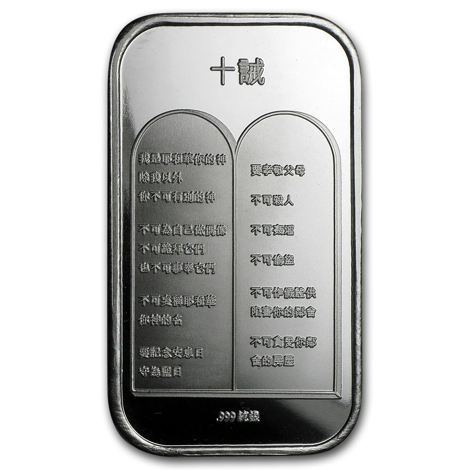 1 oz Silver Bar - Ten Commandments (Chinese)