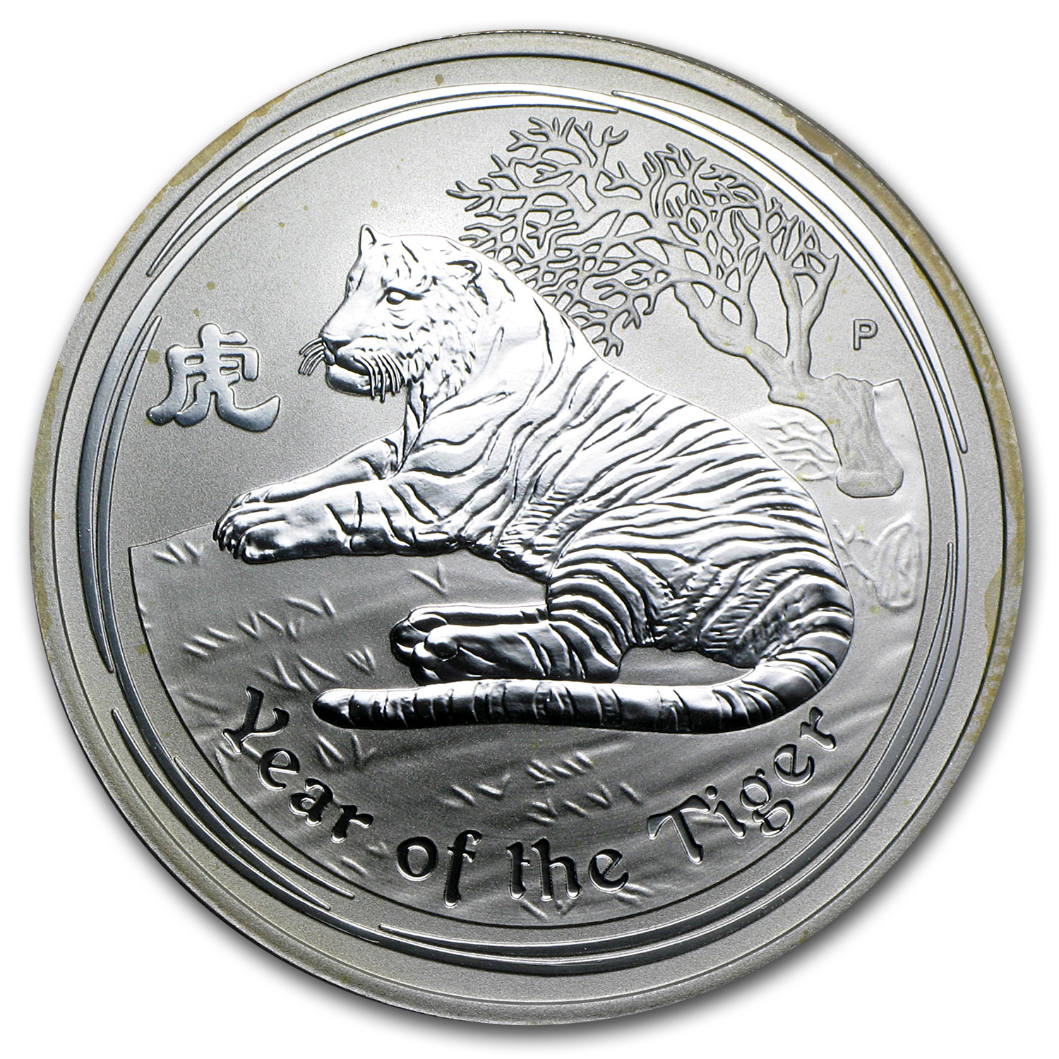 2010 1 oz Silver Australian Year of the Tiger Coin (Abrasions)