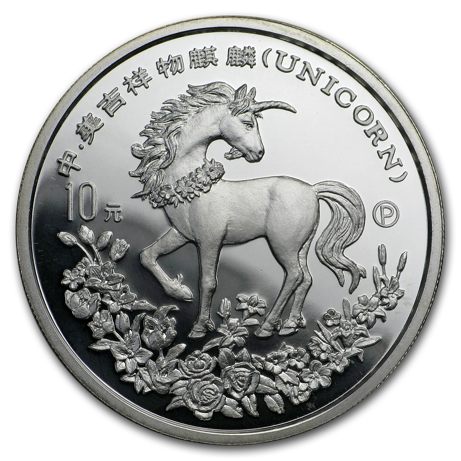 1994 China 4-coin Unicorn Proof Set (w/Box & COA)