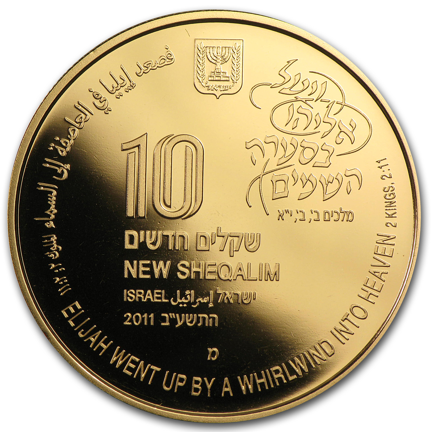 2011 Israel Elijah & Whirlwind 1/2 oz Proof Gold Coin W/Box & Coa