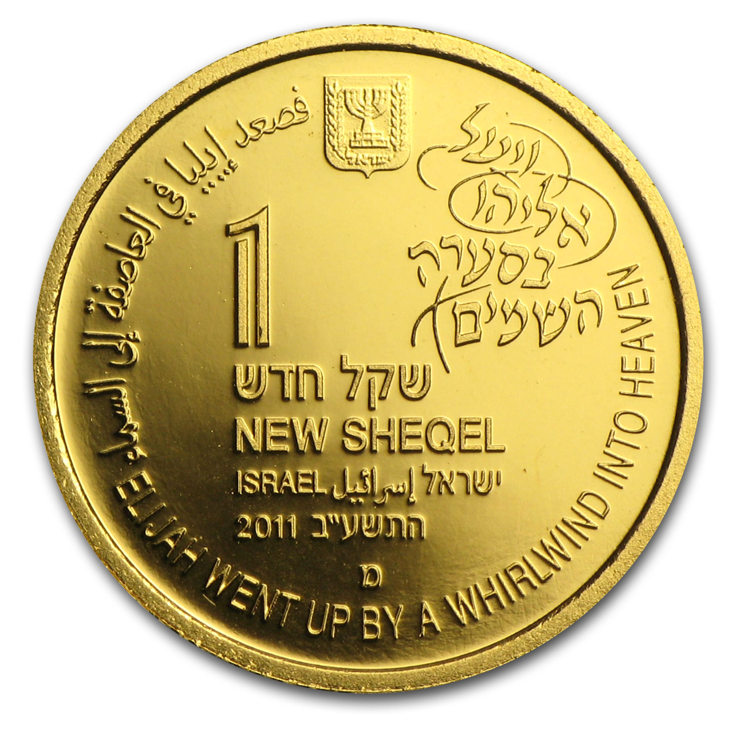 2011 Israel Elijah & Whirlwind Biblical Art-Smallest Gold Coin