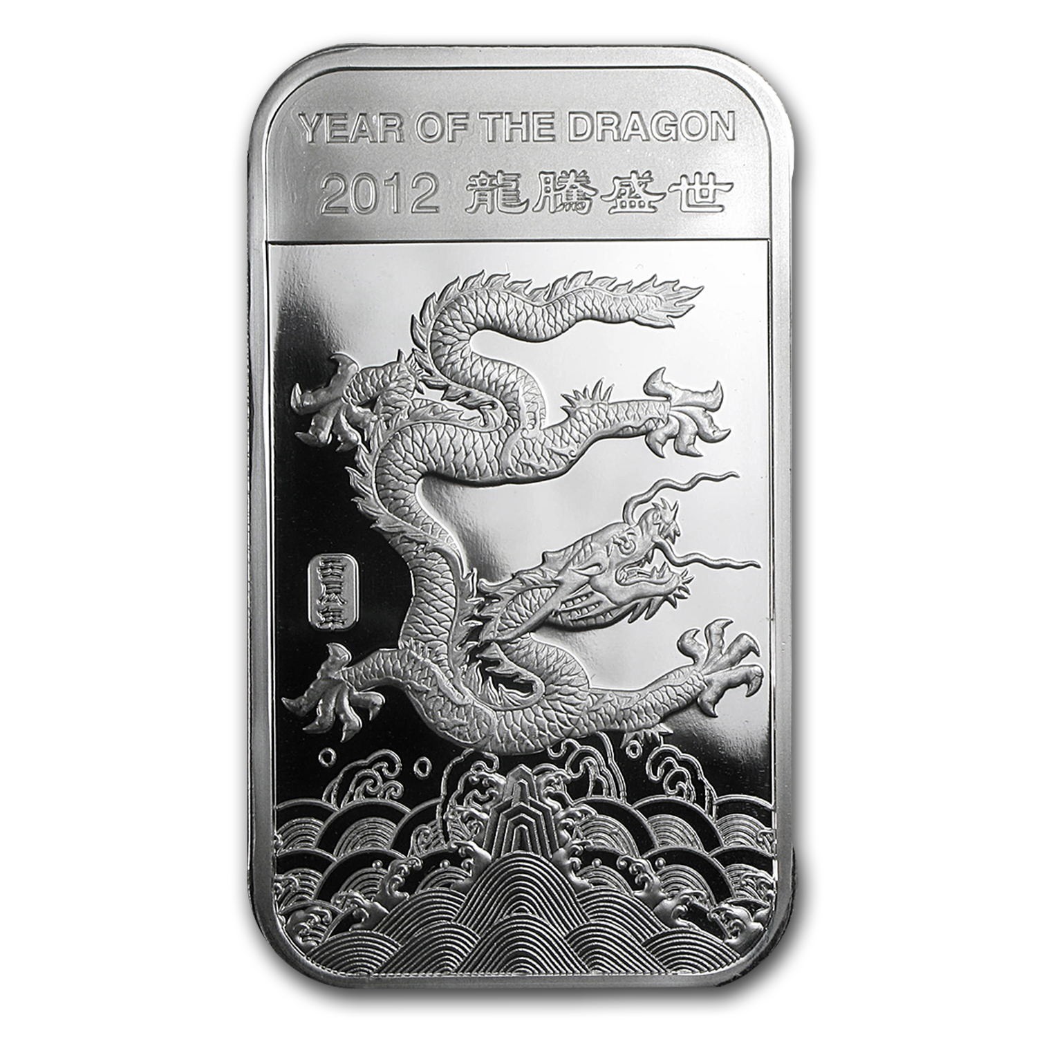 5 oz Silver Bar - APMEX (2012 Year of the Dragon)
