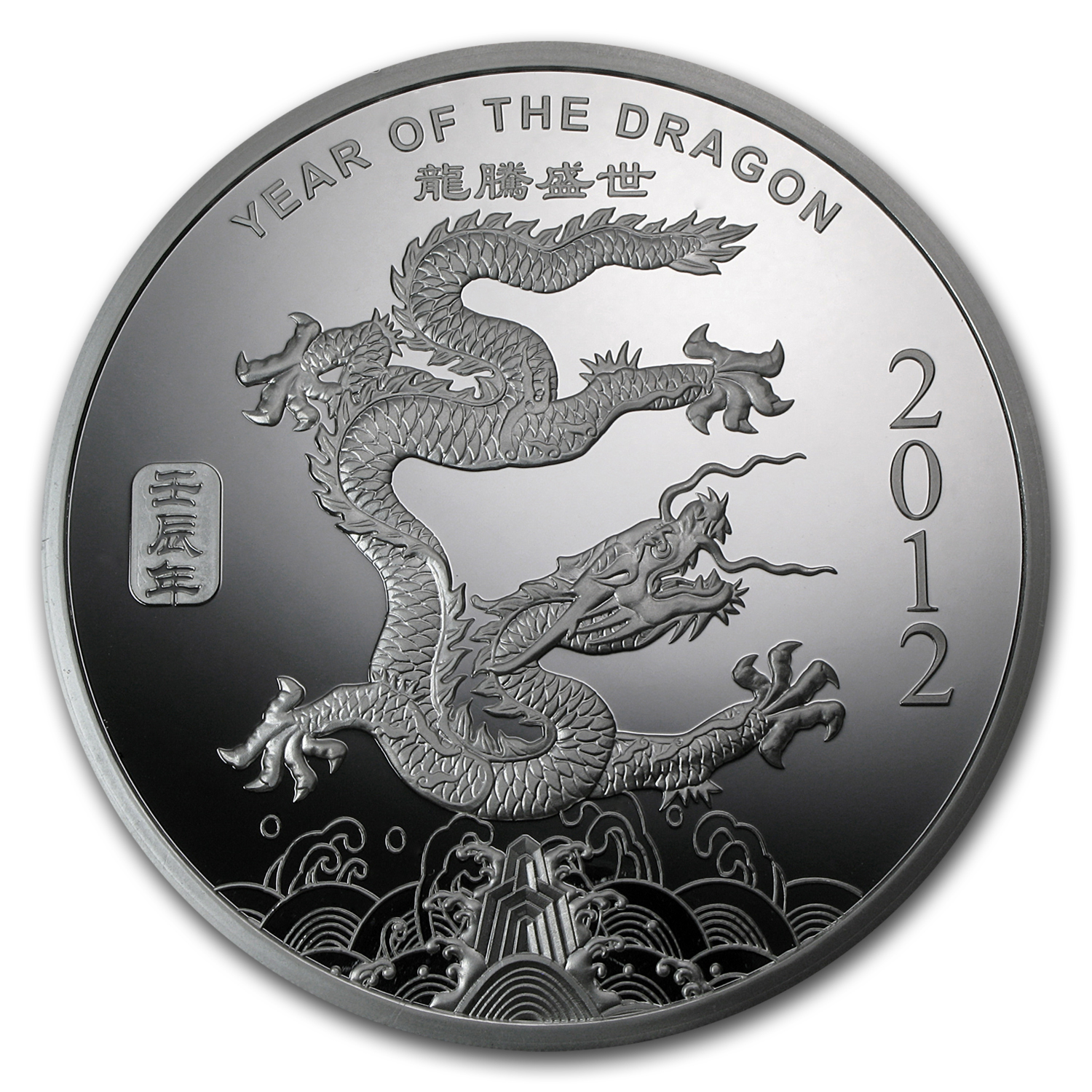 1 oz Silver Round - APMEX (2012 Year of the Dragon)
