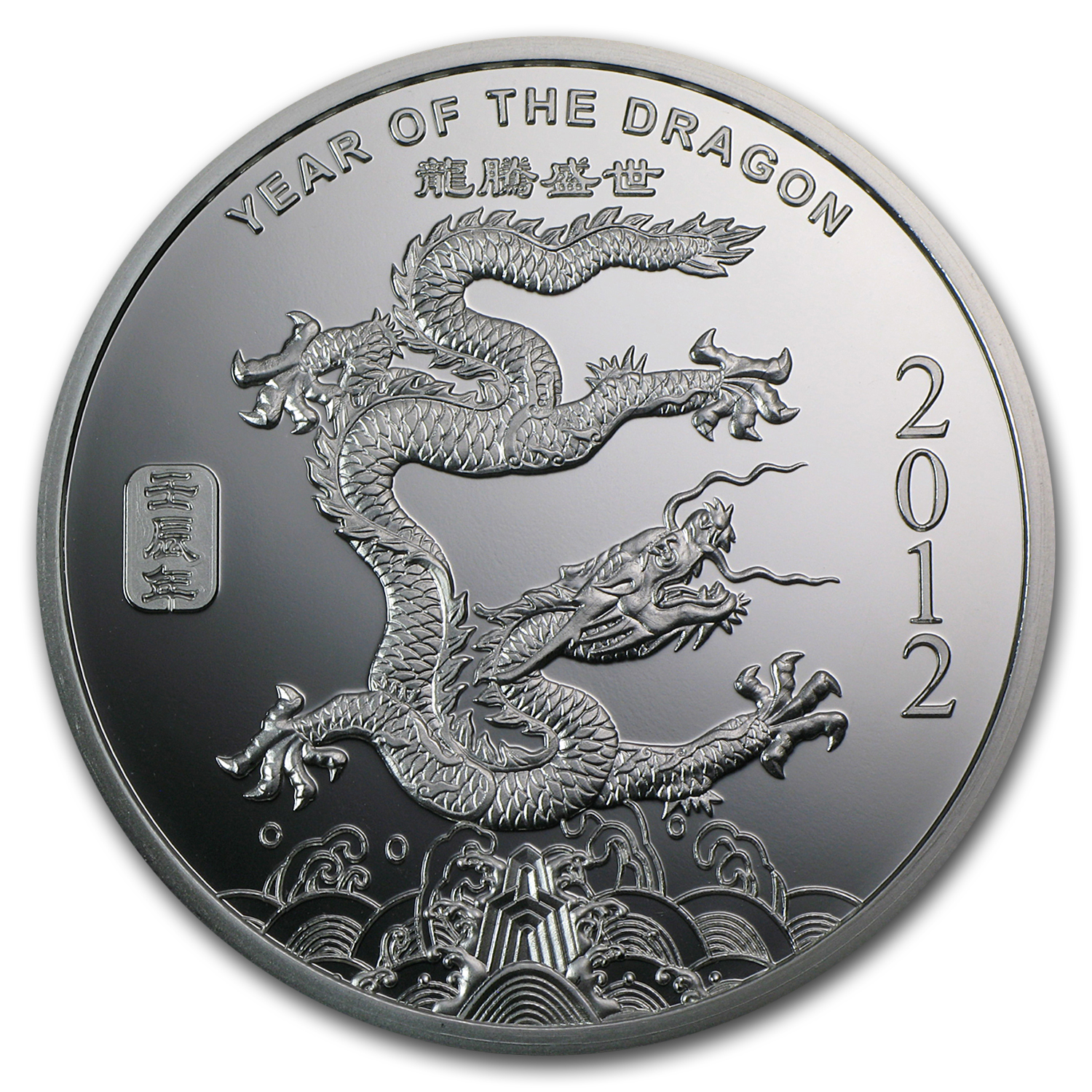 2 Oz Silver Round Apmex 2012 Year Of The Dragon 2 Oz