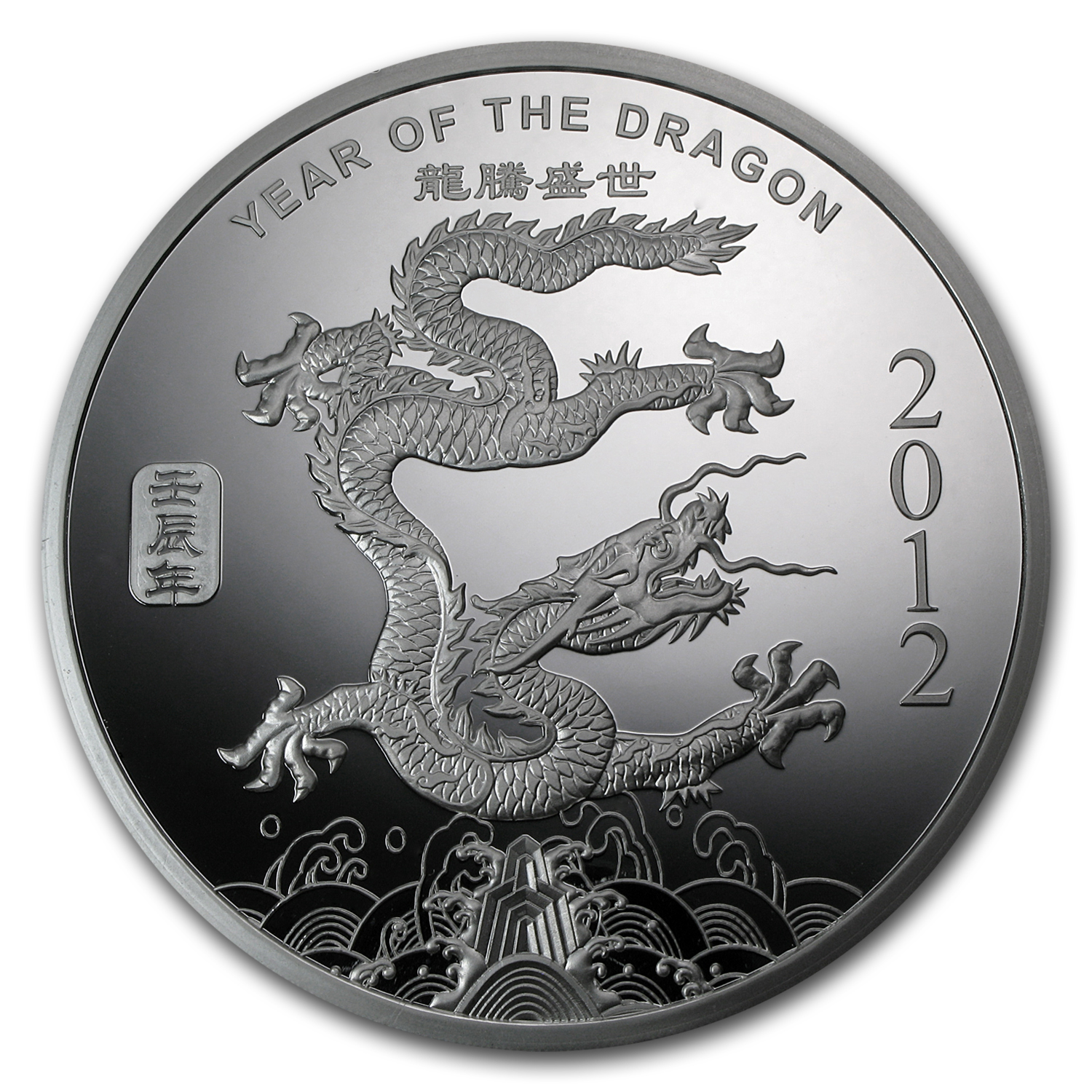 5 oz Silver Rounds - APMEX (2012 Year of the Dragon)