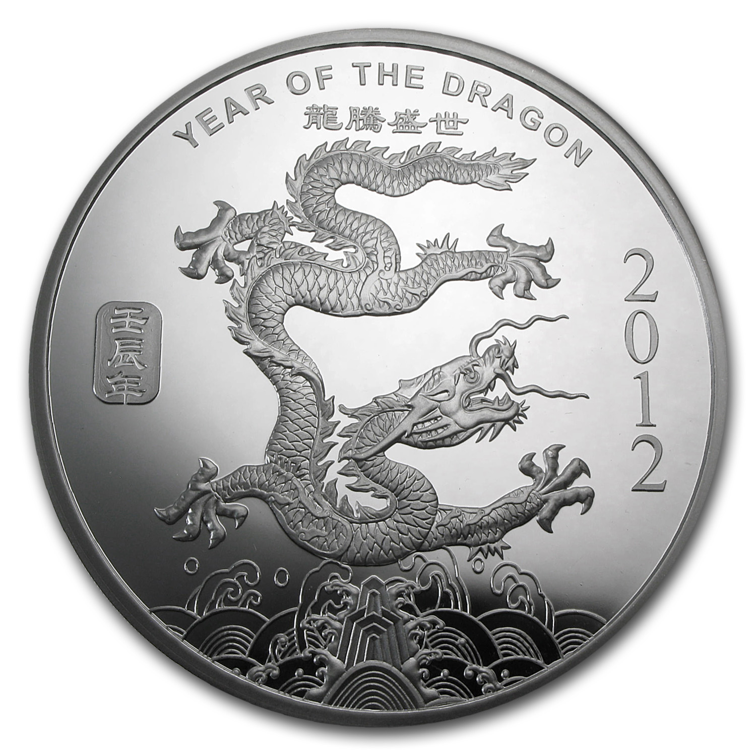 10 oz APMEX 2012 Year of the Dragon Silver Round .999 Fine