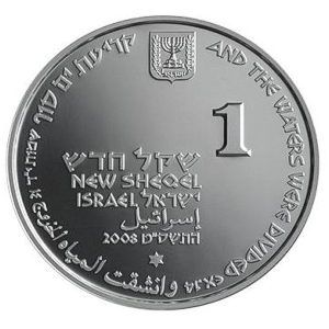 2008 Israel Silver 1 NIS Parting of the Sea Prf-Like (Box & COA)