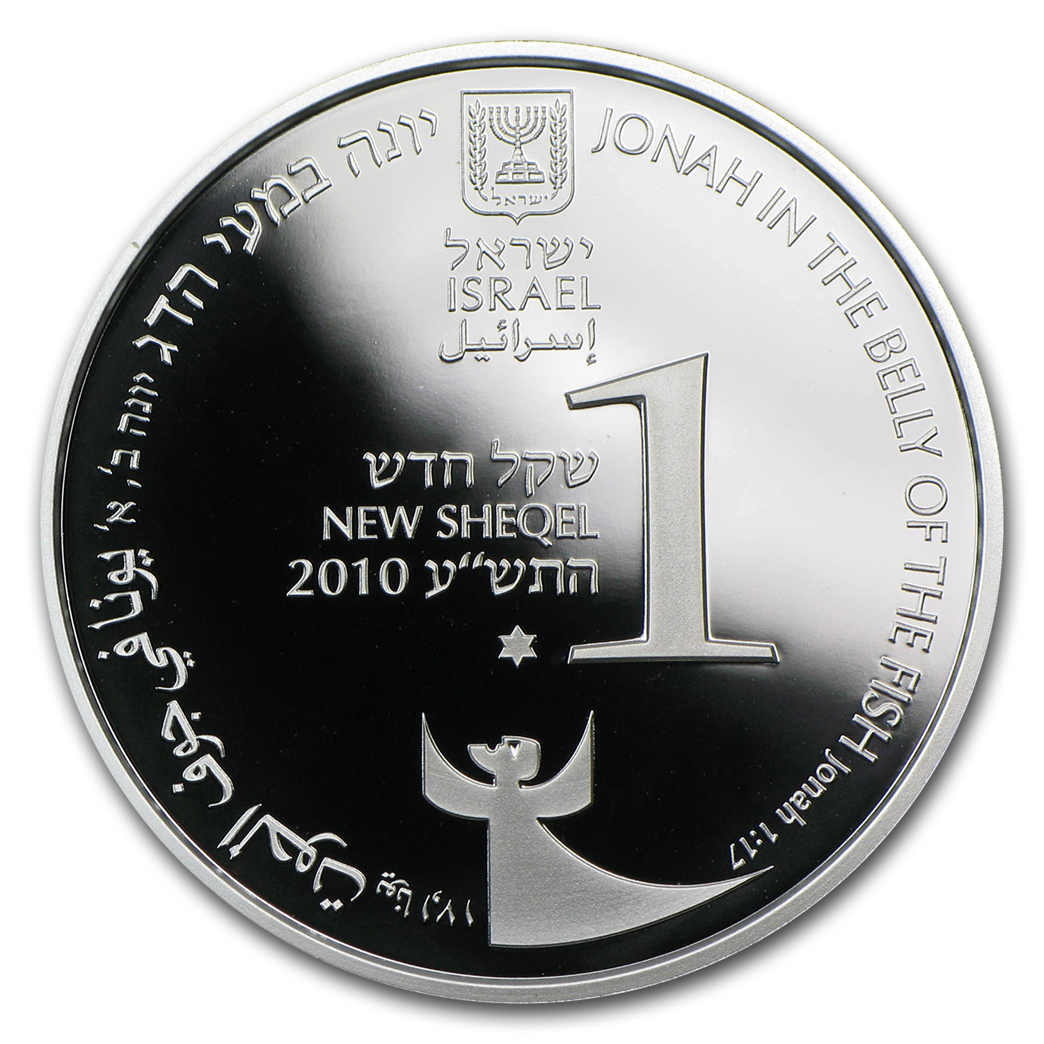 2010 Israel Jonah in Whale Proof-like Silver 1 NIS (w/ box & coa)