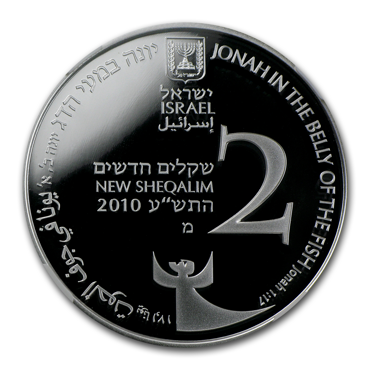 2010 Israel Silver 2 NIS Jonah in the Whale PF-69 NGC