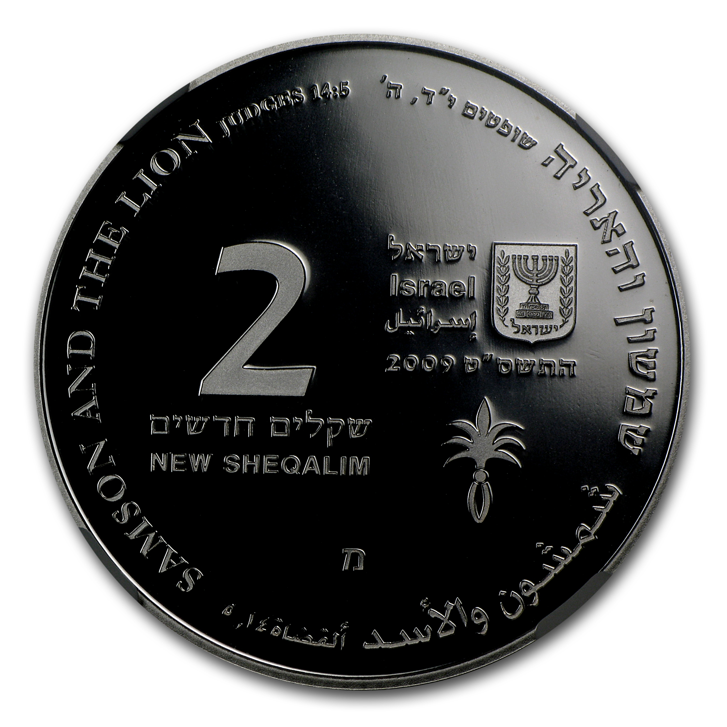2009 Israel Samson and the Lion Silver 2 NIS PF-70 NGC UCAM