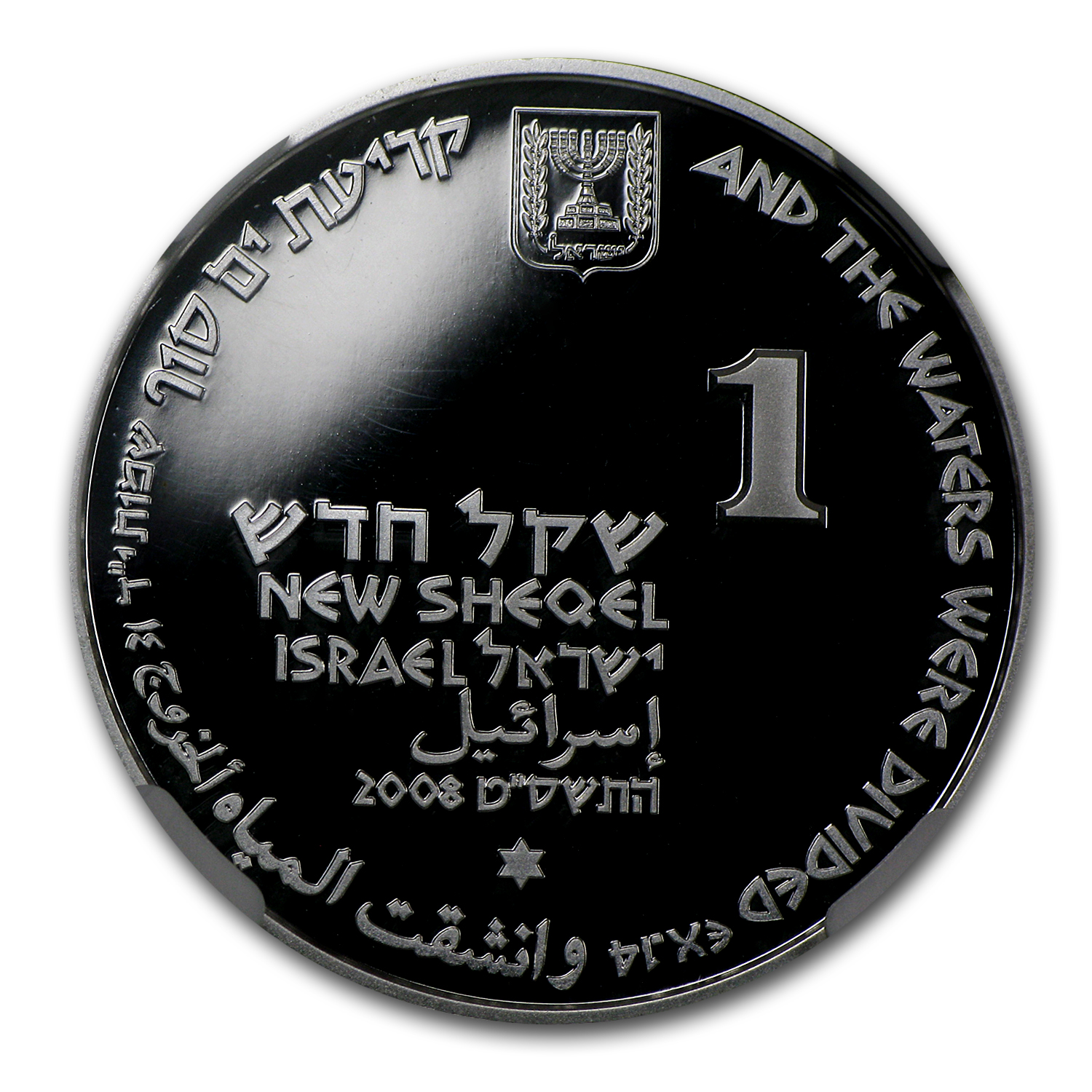 2008 Israel Silver 1 NIS Parting of the Sea MS-69 NGC