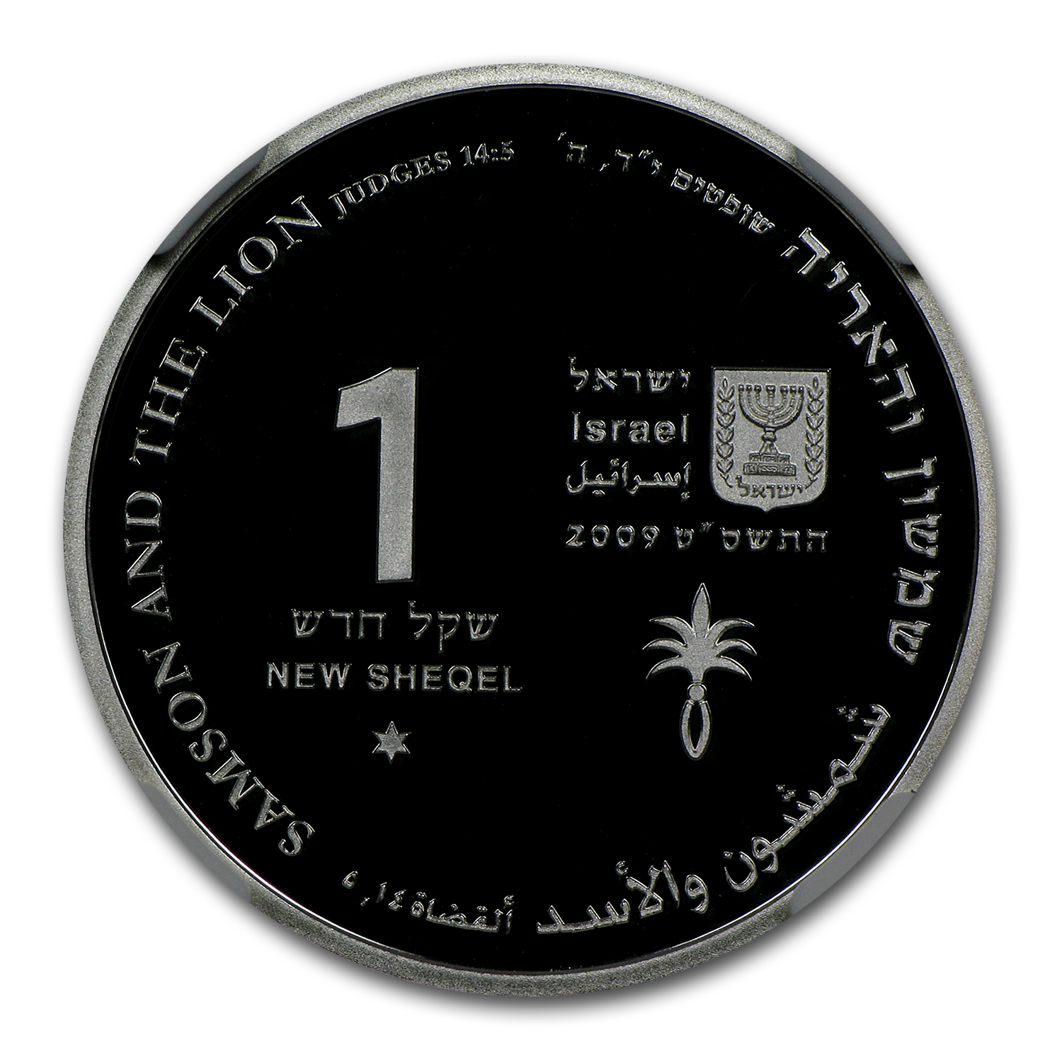 2009 Israel Silver 1 NIS Samson and the Lion MS-69 NGC