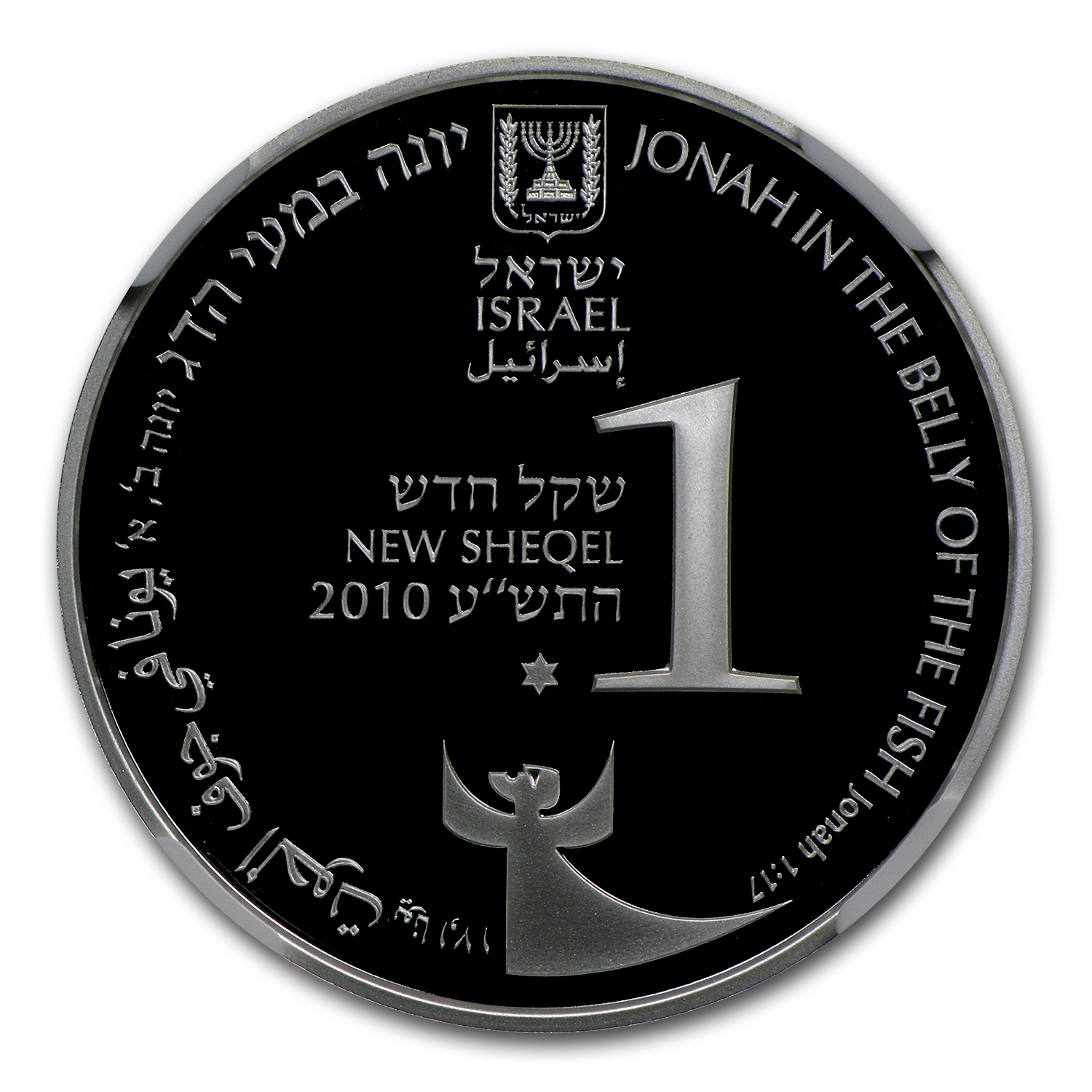 2010 Israel Silver 1 NIS Jonah in the Whale MS-69 NGC