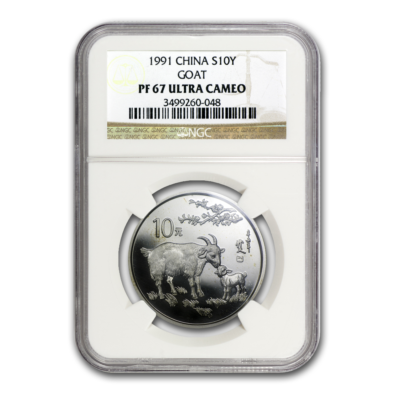 1991 China 15 gram Silver Year of the Goat PF-67 NGC