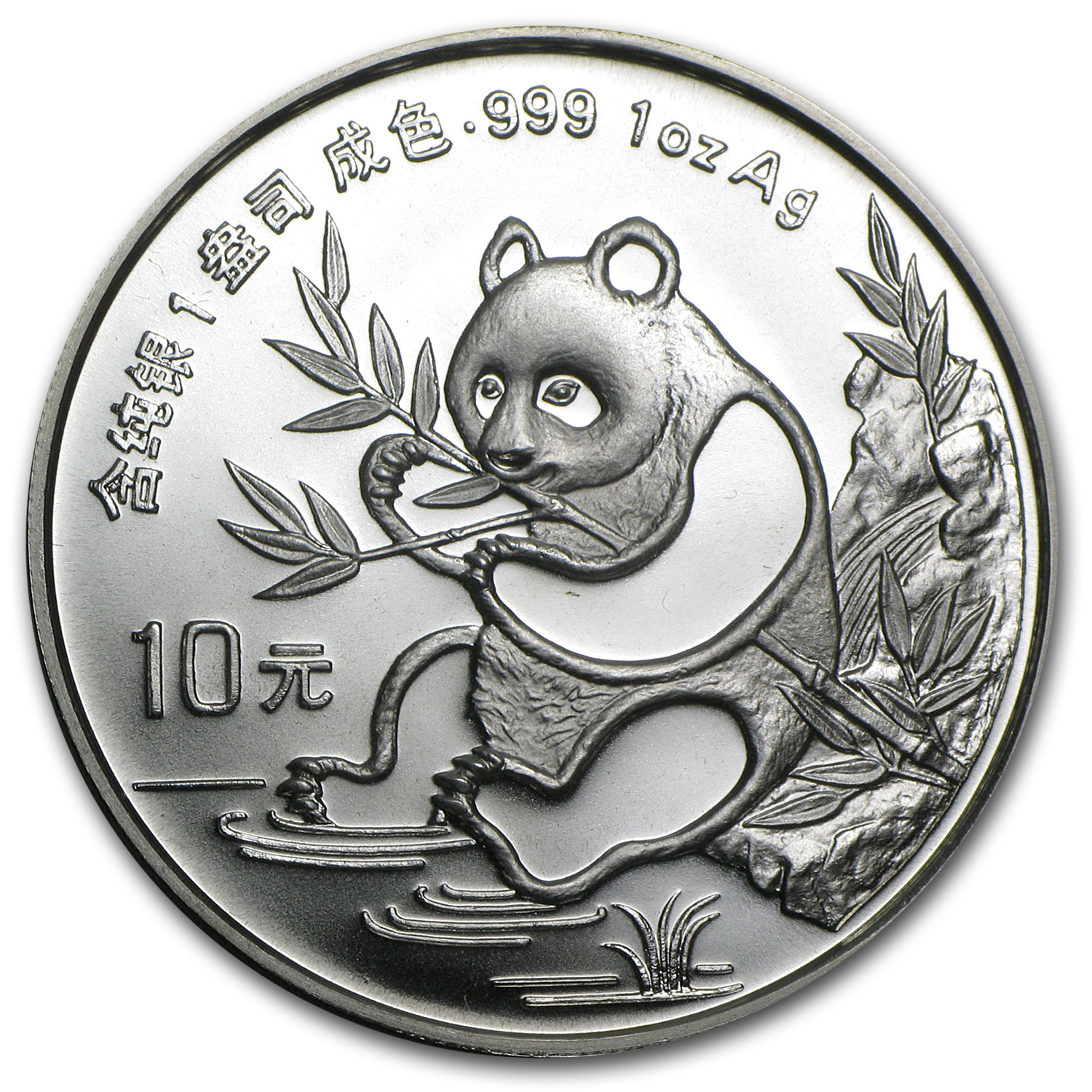 1991 China 1 oz Silver Panda Large Date BU (Capsule only)