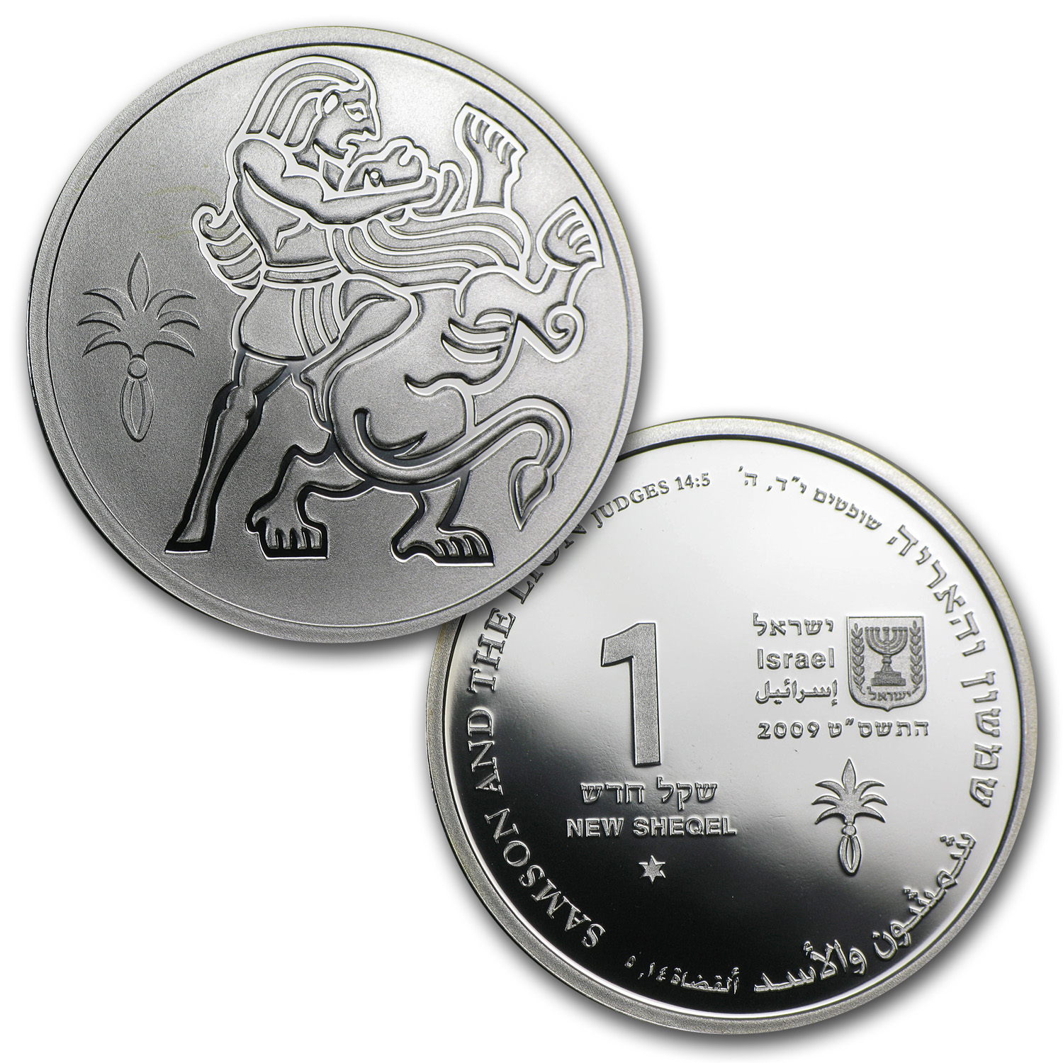 2009-11 Israel 3-Coin Silver 1 NIS Biblical Art Series Set