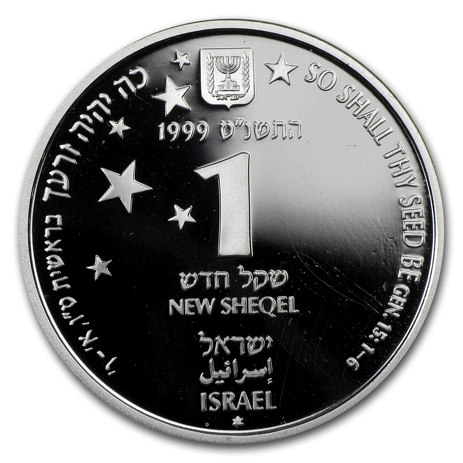 1999 Israel Stars/ Holy Land Proof-Like Silver 1 NIS Coin