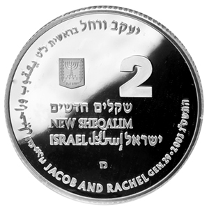 2003 Israel Silver 2 NIS Jacob and Rachel Proof