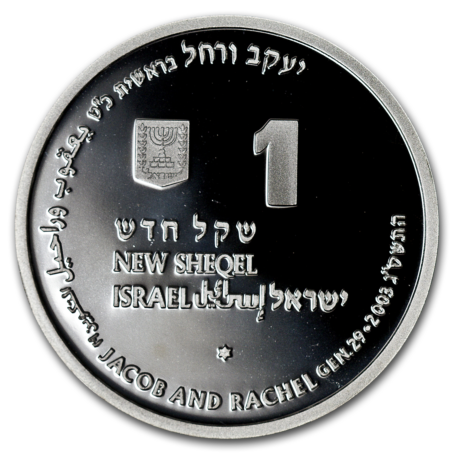2003 Israel Silver 1 NIS Jacob and Rachel Proof-Like