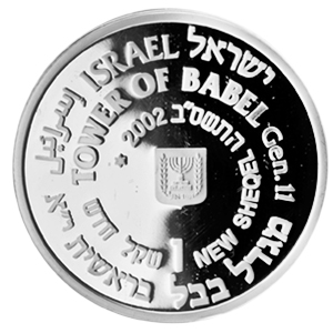 2002 Israel Tower of Babel Proof-Like Silver 1 NIS Coin
