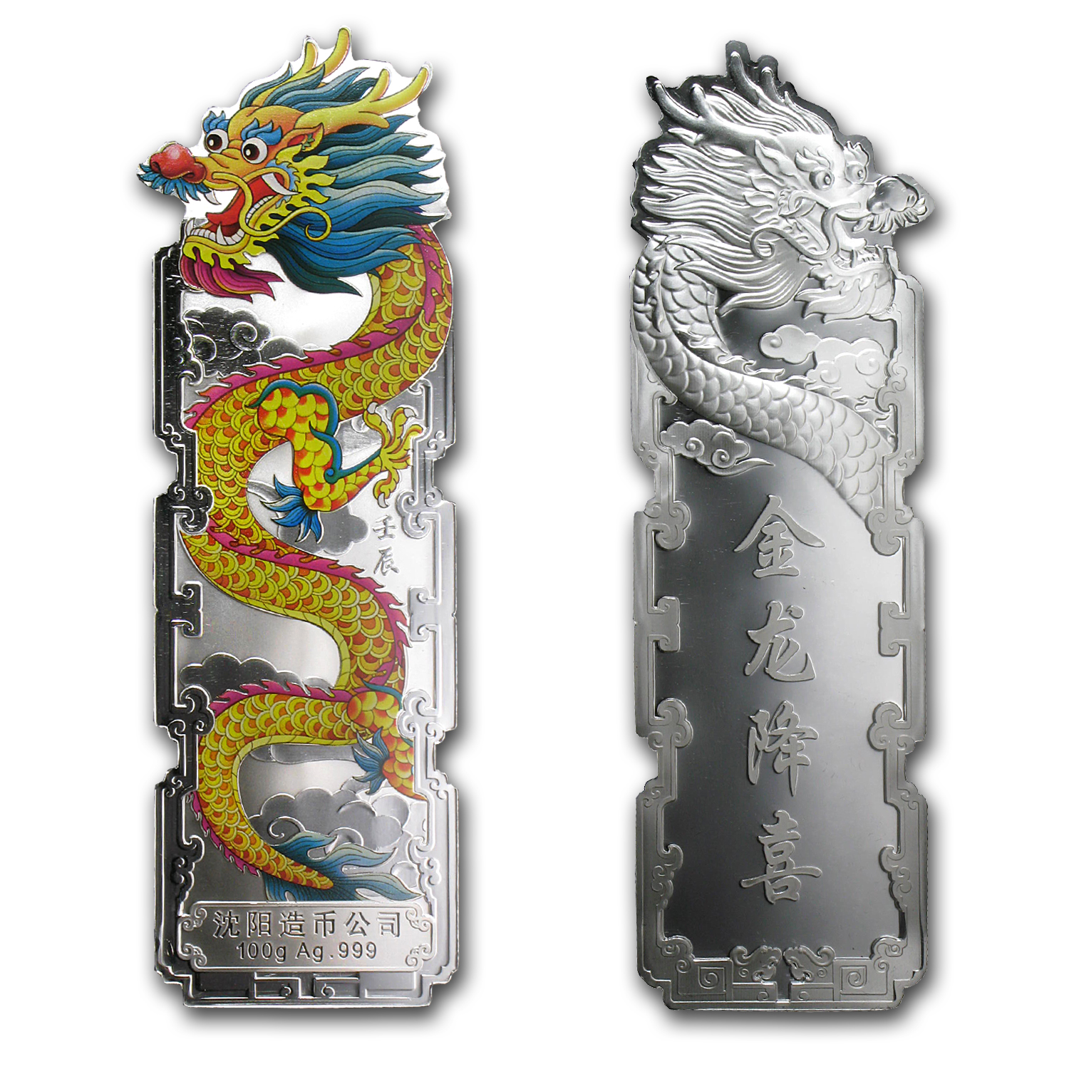 2012 China 100 gram Silver Year of the Dragon Bar (Colorized)