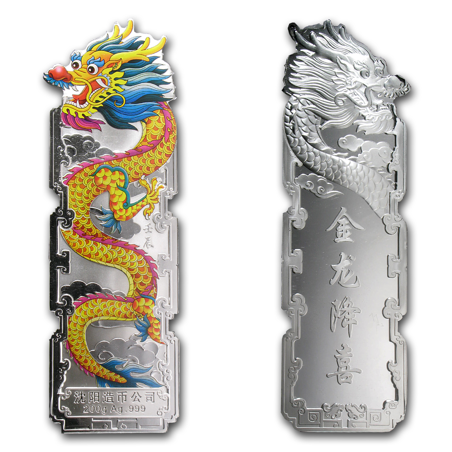 2012 China 200 gram Silver Year of the Dragon Bar (Colorized)