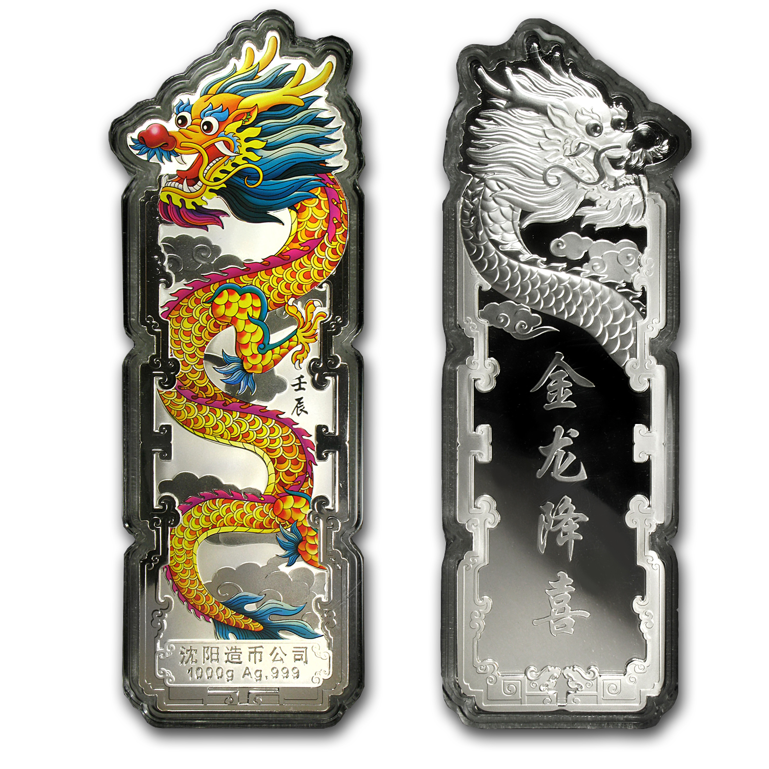 2012 1000 gram Silver China Year of the Dragon Bar (Colorized)
