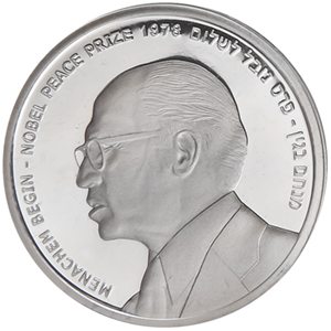 2010 Israel Silver 1 NIS Menachem Begin Proof-like (w/Box & COA)