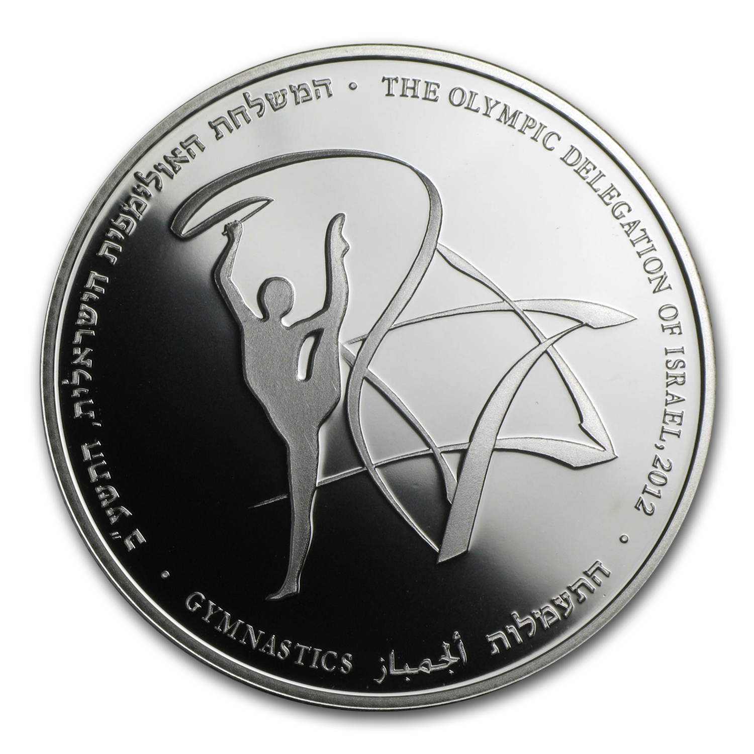 2011 Israel Gymnastics Proof Silver 2 NIS Coin (w/ box & coa)