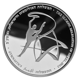 2011 Israel Gymnastics Silver 1 NIS Proof-Like (w/Box & COA)